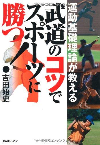 運動基礎理論が教える 武道のコツでスポーツに勝つ!